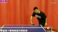 《湿父教球》第2集:正手发超直线侧上(下)旋球_乒乓球教学视频_乒乓球发球视频教程