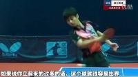 《湿父教球》第3集:史上最快奔球发球_乒乓球教学视频_乒乓球发球视频教程