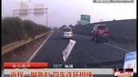 浙江湖州:返程一脚急刹 四车连环相撞 都市热线 141008
