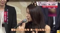 石原 さとみさんと松下奈緒さん、新ドラマの制作発表に登場(14_10_08)