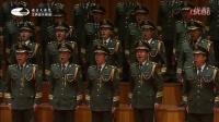 渔阳鼙鼓动地来-武警男声合唱团(田晓宝指挥)