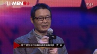 "2014ELLEMEN""汉米尔顿幕后英雄盛典""5评委致辞"