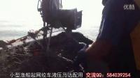 国外小型渔船起网绞车作业演示