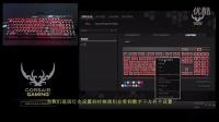Corsair Gaming K65 RGB, K70 RGB和K95 RGB 如何调节背光:波浪