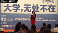Coursera中国合作主管Mariel Reed:MOOC(慕课)在线教育的现状及未来发展
