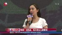 刘恺威想女儿会哭 主持人版F4 141011