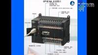 【欧姆龙PLC入门】技成培训网1.3 欧姆龙PLC概述
