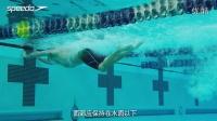Speedo邀您跟着世界冠军罗切特一起学习游泳---蝶泳转身
