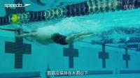 Speedo邀您跟着世界冠军罗切特一起学习游泳---蛙泳转身