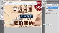 成才远程教育网,平面设计,CDR海报设计,第1课 放假促销