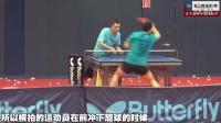 《湿父教球》第5集:马龙王皓马琳许昕正手前冲下旋球技术_乒乓球教学视频