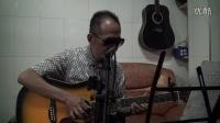 吉他好手 弹唱《爱的供养 》好声音