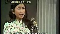 帝女花之香夭+白雪仙、任剑辉最后一次公开演出