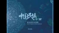 02_中国民谣十首管乐团合奏 - 青春舞曲