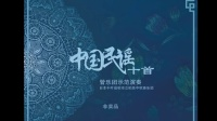 01_中国民谣十首管乐团合奏 - 康定情歌