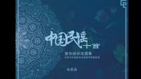 01_中国名谣十首萨克斯四重奏 - 康定情歌