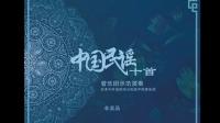 02_中国名谣十首萨克斯四重奏 - 青春舞曲