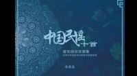 03_中国名谣十首萨克斯四重奏 - 送我一支玫瑰花