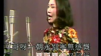 李寶瑩【願為蝴蝶繞孤墳】現場版
