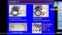 【西门子s7-200】004.编程设备