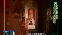 008. 2014.10.11神秘52區/安娜貝爾娃娃 華倫夫人驅魔錄