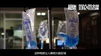 女超人中國制造《超體》女神版預告片