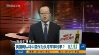 直播港澳台20141018 美日强化东海导弹拦截能力