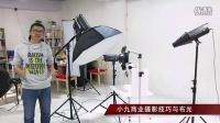 淘宝摄影之小九商业摄影技巧与布光1 01.运动鞋创意拍摄