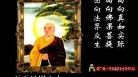 佛教教育短片 印光法師文鈔摘錄 ─ 回向淨土