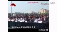 山东电视国际频道--莒南三中40校庆--郭晓冬出席