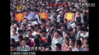 山东电视生活频道--莒南三中40周年校庆,郭晓冬出席