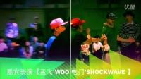 【DANCING初入江湖】poppin&lockin街舞大赛精彩花絮剪辑第一弹