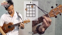 PukanaLa Channel 第三课: 基础刷奏