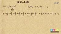 46-4 求循环小数的某位数字