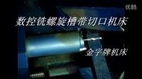 数控铣螺旋槽带切口机床