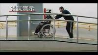 蓝丝带助残技能-4轮椅上下坡道