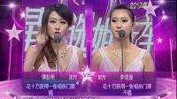 2012湖南娱乐频道星姐选举美女主播季II16强诞生赛谭彭希VS李佳璇