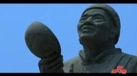 《文化中国》山东聊城 第三集《人文聊城》