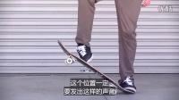 #字幕为王# 如何在一天内学会滑板基础动作Ollie
