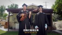 【中字】毕业之歌——送给所有即将毕业的大四狗们