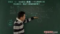 学而思网校【8363】南瓜数学高考 之 完胜立体几何 第1讲 三视图02