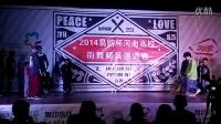 成人 4进2(郑州城市学院街舞社参加比赛)