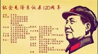 纪念毛泽东诞辰120周年歌曲联唱