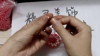 精灵美饰手工串珠-----蘑菇视频教程