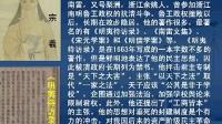 人教版必修三第4课 明清之际活跃的儒家思想(赵国军)
