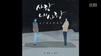 Kim Greem (김그림) & Baek Chung Kang (백청강) - 사랑 내사랑 音频