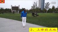 06 全身运动——齐之韵快乐舞步健身操第五套分节分解动作