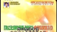 日本综艺 稀奇真稀奇 2014-07-08