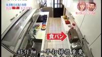 日本综艺 日本太太好吃惊 2014-07-19
