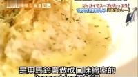 日本综艺 难以置信!这家店有多好吃 2014-07-17